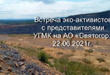 Встреча эко-активистов с представителями УГМК на ОАО «Святогор» 22.06.2021 года