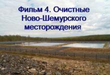 Фильм 4. Очистные Ново-Шемурского месторождения