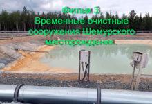 Временные очистные сооружения Шемурского месторождения
