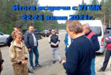 Итоги встречи с УГМК 22-23 июня 2021 года