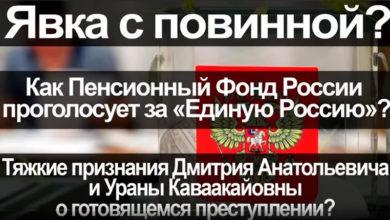 Явка с повинной? Как Пенсионный Фонд России проголосует за «Единую Россию»?