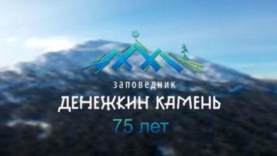 """75 лет заповеднику """"Денежкин Камень"""""""
