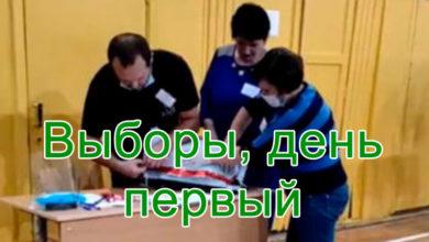 Выборы, день первый
