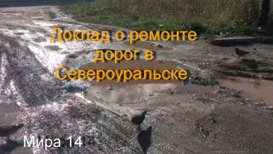 О ремонте дорог в Североуральске