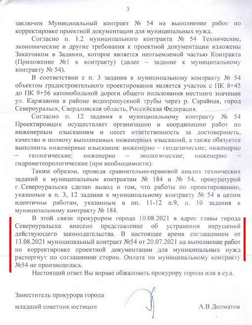 Ответ прокурора г. Североуральска