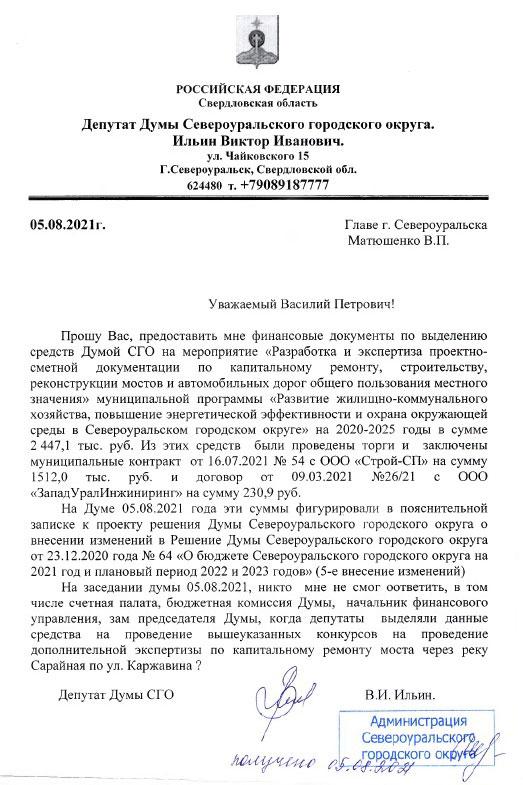 Письмо главе о выделении денег на дойной контракт