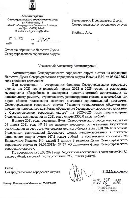Ответ главы, через заместителя председателя Думы Злобина А.А.