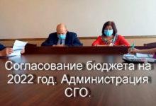 Согласительные комиссии по бюджету на 2022 год
