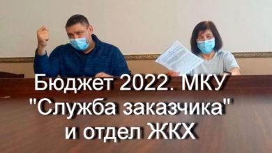 "Бюджет на 2022 год. МКУ ""Служба заказчика"" и отдел ЖКХ"